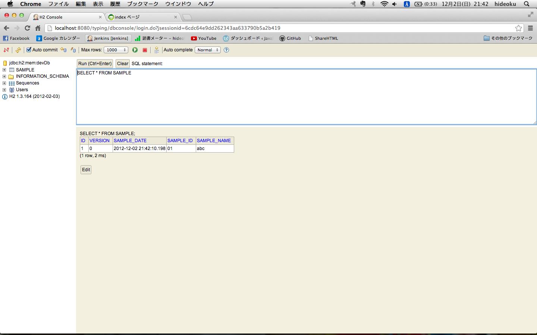 スクリーンショット 2012-12-02 21.42.53