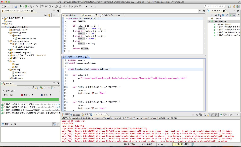 Eclipse Geb テスト成功